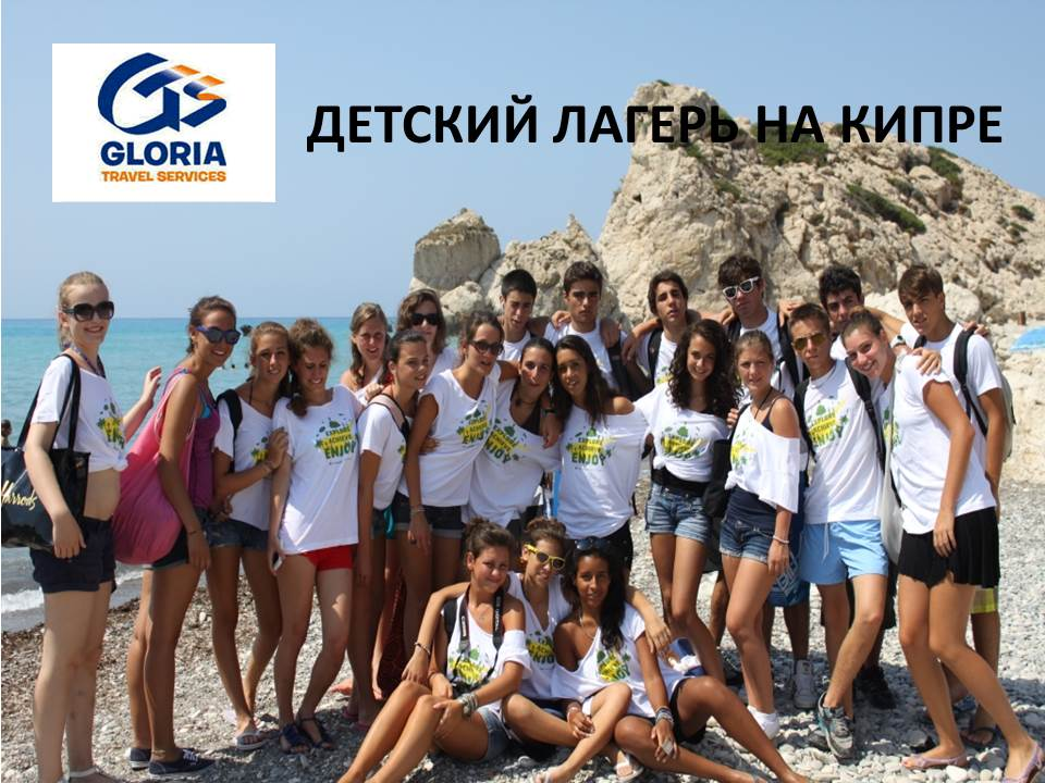 Kids camp in Cyprus, Limassol