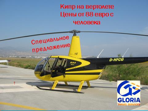 Cyprus by helicopter